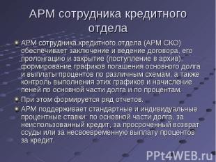 АРМ сотрудника кредитного отдела (АРМ СКО) обеспечивает заключение и ведение дог