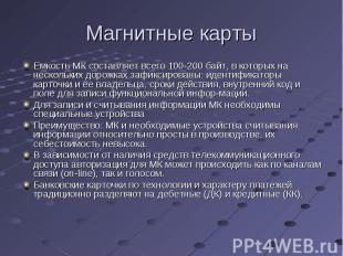 Емкость МК составляет всего 100-200 байт, в которых на нескольких дорожках зафик
