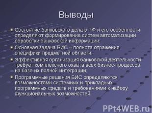Состояние банковского дела в РФ и его особенности определяют формирование систем