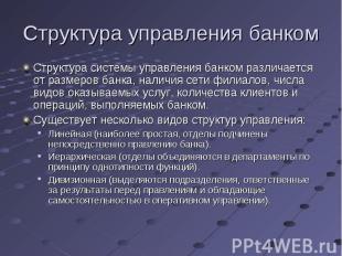 Структура системы управления банком различается от размеров банка, наличия сети