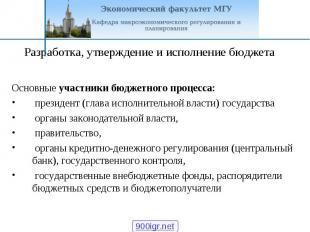 Основные участники бюджетного процесса: президент (глава исполнительной власти)