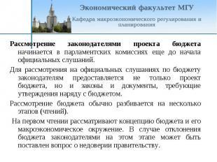 Рассмотрение законодателями проекта бюджета начинается в парламентских комиссиях