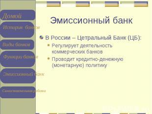 В России – Цетральный Банк (ЦБ): В России – Цетральный Банк (ЦБ): Регулирует дея
