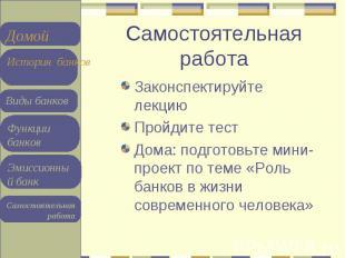 Законспектируйте лекцию Законспектируйте лекцию Пройдите тест Дома: подготовьте