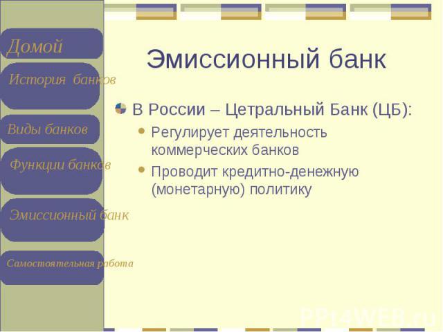 В России – Цетральный Банк (ЦБ): В России – Цетральный Банк (ЦБ): Регулирует деятельность коммерческих банков Проводит кредитно-денежную (монетарную) политику