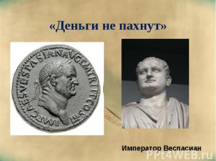 Император Веспасиан Император Веспасиан