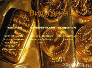 товарные символические кредитные товарные символические кредитные Золото и сереб