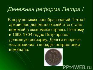 В пору великих преобразований Петра I архаичное денежное хозяйство стало помехой
