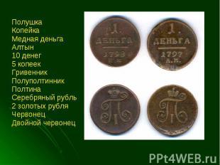 Полушка Полушка Копейка Медная деньга Алтын 10 денег 5 копеек Гривенник Полуполт