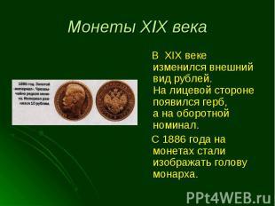 В XIX веке изменился внешний вид рублей. На лицевой стороне появился герб, а на