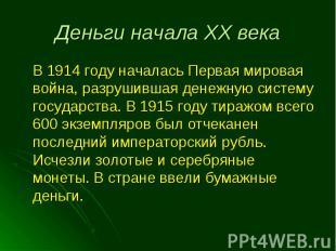 В 1914 году началась Первая мировая война, разрушившая денежную систему государс