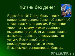 В декабре 1917 года большевики национализировали банки, объявили об отказе плати