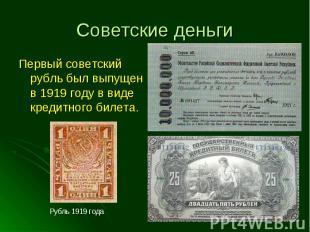 Первый советский рубль был выпущен в 1919 году в виде кредитного билета. Первый