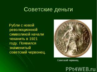 Рубли с новой революционной символикой начали чеканить в 1921 году. Появился зна