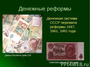 Денежная система СССР пережила реформы 1947, 1961, 1991 года Денежная система СС
