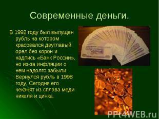 В 1992 году был выпущен рубль на котором красовался двуглавый орел без корон и н
