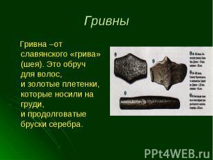 Гривна –от славянского «грива» (шея). Это обруч для волос, и золотые плетенки, к