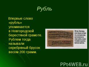 Впервые слово «рубль» упоминается в Новгородской берестяной грамоте. Рублем тогд