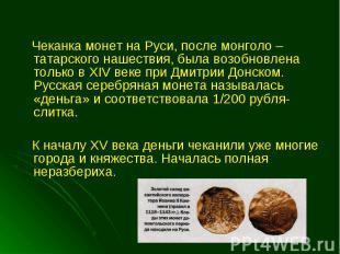 Чеканка монет на Руси, после монголо – татарского нашествия, была возобновлена т