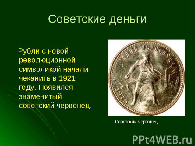 Рубли с новой революционной символикой начали чеканить в 1921 году. Появился знаменитый советский червонец.