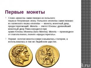 Первые монеты Слово «монета» заимствовано изпольского языкавПе