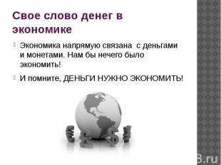Свое слово денег в экономике Экономика напрямую связана с деньгами и монетами. Н