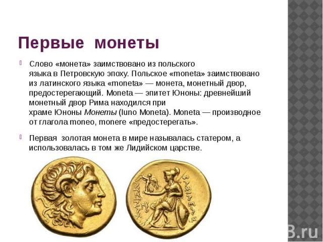 Первые монеты Слово «монета» заимствовано изпольского языкавПетровскуюэпоху. Польское «moneta» заимствовано излатинского языка«moneta»— монета, монетный двор, предостерегающий. Moneta— эпитетЮнон…