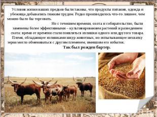 Условия жизни наших предков были таковы, что продукты питания, одежда и убежища