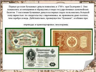 Первые русские бумажные деньги появились в 1769 г. при Екатерине I. Они называли