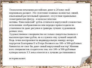Технология печатания российских денег в 20 веке свой переживала расцвет. Это спл