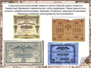 С приходом эпохи революций, меняются деньги. Царские деньги сменяются банкнотами