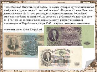 После Великой Отечественной войны, на новых купюрах крупных номиналов изображалс