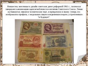 Новшества, внесенные в дизайн советских денег реформой 1961 г., логически заверш