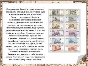 Современные бумажные деньги хорошо защищены от фальшивомонетчиков. Для изготовле