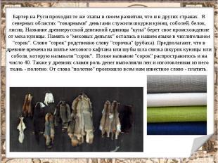 Бартер на Руси проходил те же этапы в своем развитии, что и в других cтранах. В