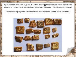 Приблизительно в 2500 г. до н.э. в Египте и на территории малой Азии, при оплате