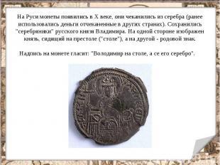 На Руси монеты появились в Х веке, они чеканились из серебра (ранее использовали