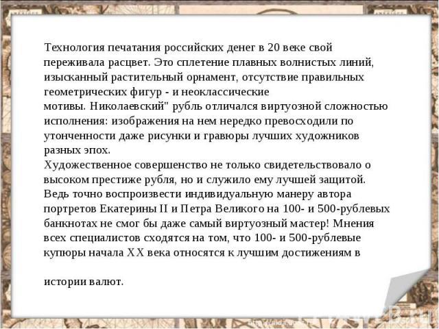 """Технология печатания российских денег в 20 веке свой переживала расцвет. Это сплетение плавных волнистых линий, изысканный растительный орнамент, отсутствие правильных геометрических фигур - и неоклассические мотивы.Николаевский"""" рубль от…"""