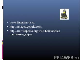 www.fingramota.kz http://images.google.com/ http://ru.wikipedia.org/wiki/Банковс