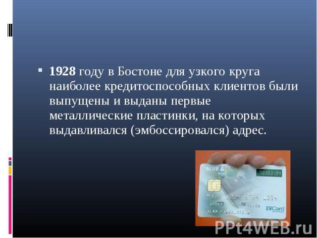 1928 году в Бостоне для узкого круга наиболее кредитоспособных клиентов были выпущены и выданы первые металлические пластинки, на которых выдавливался (эмбоссировался) адрес. 1928 году в Бостоне для узкого круга наиболее кредитоспособных клиентов бы…
