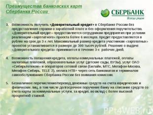3. Возможность получить «Доверительный кредит» в Сбербанке России без предоставл