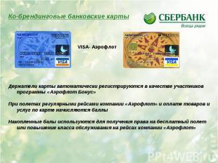 Держатели карты автоматически регистрируются в качестве участников программы «Аэ