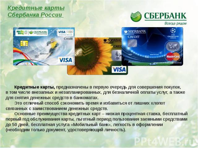 Кредитные карты, предназначены в первую очередь для совершения покупок, в том числе внезапных и незапланированных, для безналичной оплаты услуг, а также для снятия денежных средств в банкоматах. Это отличный способ сэкономить время и избавиться от л…