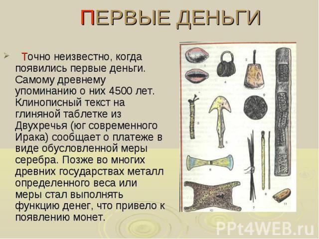 Когда и где появились первые деньги монета рубль 1766 года бм екатерина