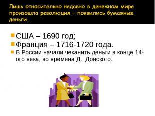 США – 1690 год; США – 1690 год; Франция – 1716-1720 года. В России начали чекани
