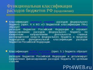 Классификация целевых статей расходов федерального бюджета (прил. 4 к ФЗ «О бюдж