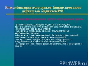 Источники финансирования делятся на следующие группы: Источники финансирования д
