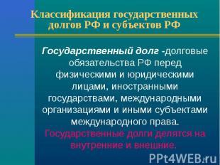 Государственный долг -долговые обязательства РФ перед физическими и юридическими