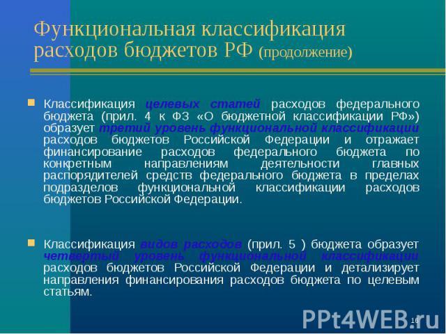 Классификация целевых статей расходов федерального бюджета (прил. 4 к ФЗ «О бюджетной классификации РФ») образует третий уровень функциональной классификации расходов бюджетов Российской Федерации и отражает финансирование расходов федерального бюдж…