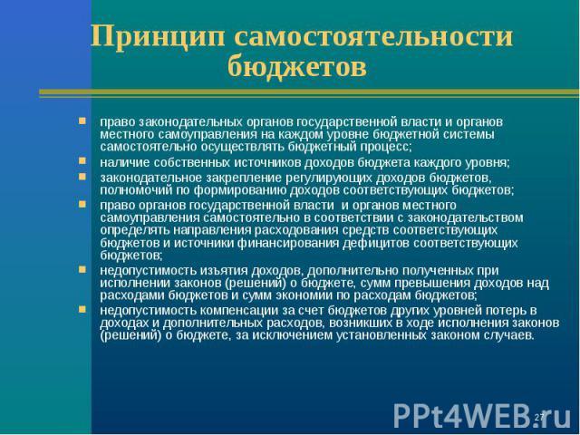 право законодательных органов государственной власти и органов местного самоуправления на каждом уровне бюджетной системы самостоятельно осуществлять бюджетный процесс; право законодательных органов государственной власти и органов местного самоупра…